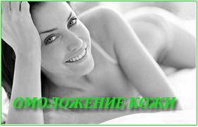 ОМОЛОЖЕНИЕ КОЖИ : Купить средства для омоложения кожи в Clean Skin