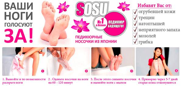 Инструкция педикюрные носочки sosu