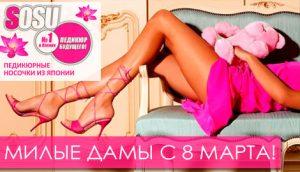 Милые дамы с 8 марта : Интернет магазин Clean Skin