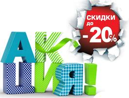 Акция от интернет магазина Cleanskin скидки на фотоэпилторы, элос эпиляторы и лазерные эпиляторы
