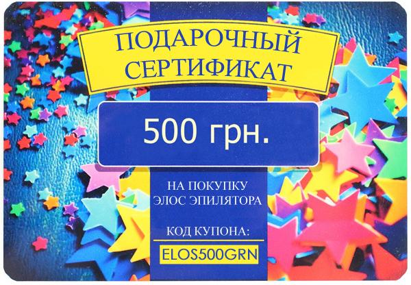 Купон на скидку -500 грн