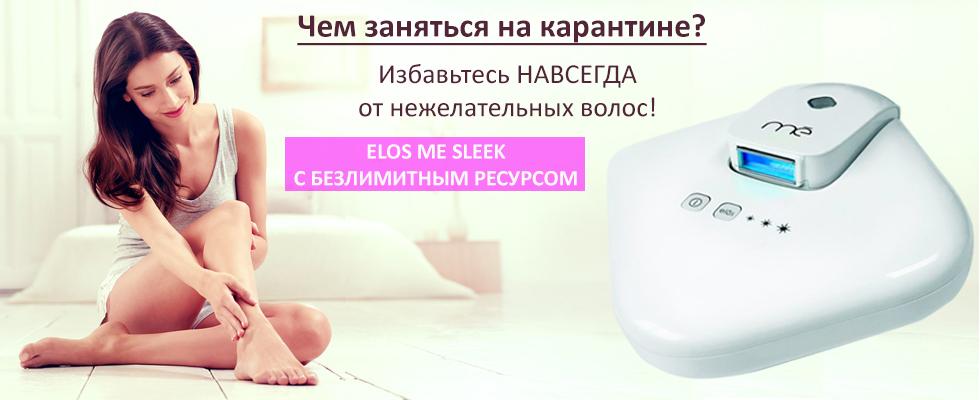 Купить элос эпилятор ELOS ME SLEEK с безлимитным ресурсом