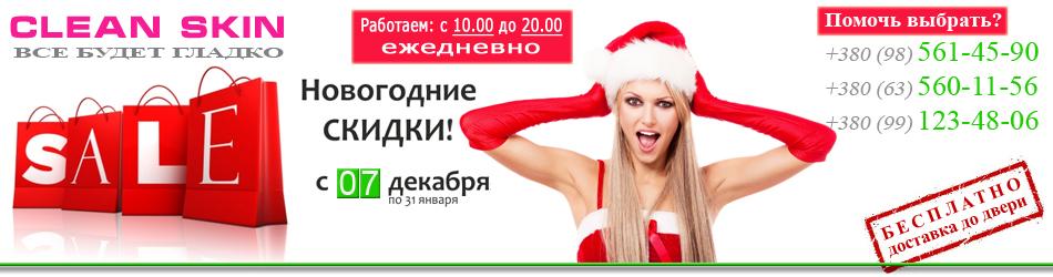 "Интернет магазин ""Clean Skin"""