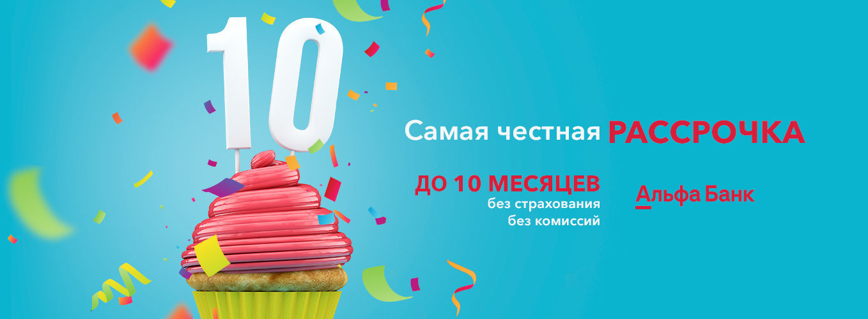 КРЕДИТ И РАССРОЧКА ПОД 0% ДО 10 МЕСЯЦЕВ В CLEANSKIN.IN.UA